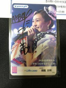 田屋美咲 AKB48 Vプリカ ライフカード 直筆 サイン 証明書付き A-4