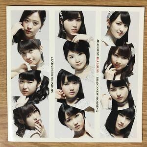 (B106)帯付 中古CD100円 モーニング娘。'17 BRAND NEW MORNING/ジェラシー ジェラシー(初回生産限定盤B)(DVD付)