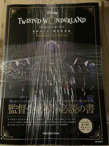 【即決】【新品】ディズニー ツイステッドワンダーランド 公式ガイド 設定資料集
