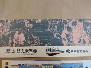 ★☆(送料込み)★(貴重・未使用) 東京都交通局昭和56年10月1日記念乗車券都民の日 /昭和56年 (No.2294)☆★