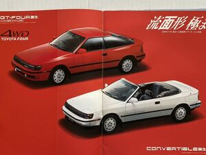 TOYOTA CELICA セリカ カタログ ST165 GT-FOUR GT-R 旧車 当時物 JDM 4WD ターボ 3S-GT【送料込】