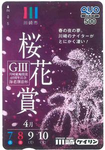 川崎競輪開設69周年記念 海老澤清杯 桜花賞クオカード500円 未使用品