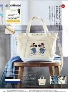 【限定品】アコモデ スタッズデコバッグ〈ミッキーマウス&ミニーマウス〉 新品 未開封 完売品
