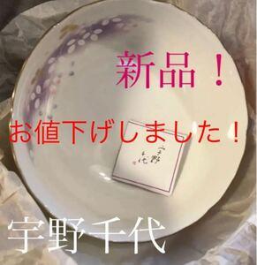 食器 お皿