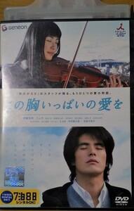 伊藤英明 ミムラ「 この胸いっぱいの愛を 」 中古 (レンタル落ち)DVD 送料込み