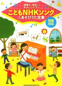 保育士・先生のやさしいピアノ こどもNHKソング&あそびうた全集 (日本語) 楽譜