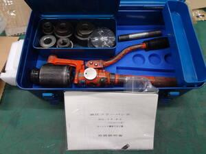 ■西田製作所 手動油圧パンチャー 油圧フリーパンチ NC-TP-F2 【9】