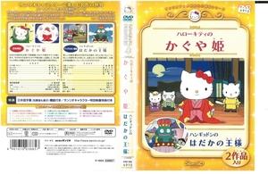 サンリオアニメ世界名作劇場 4 ハローキティのかぐや姫/ハンギョドンのはだかの王様 林原めぐみ×中尾隆聖 DVD