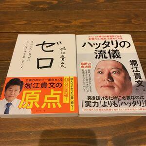 ビジネス本まとめ売り 堀江貴文 ゼロ ハッタリの流儀
