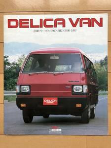 ★★ミツビシ!デリカ!バン!4WD!三菱!★昭和旧車当時物カタログ MITSUBISHI DELICA VAN 4WD