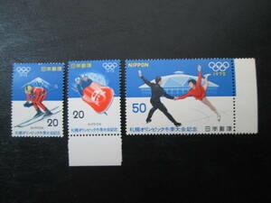 記念切手 未使用 '72 札幌オリンピック冬季大会   3種完