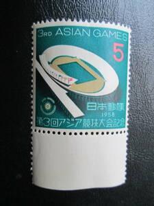 記念切手 未使用  '58 第3回アジア競技大会 5円 国立競技場 1枚 シミあり