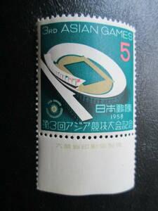 記念切手 銘板付き  '58 第3回アジア競技大会 5円 国立競技場 1枚 シミあり