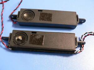 送料最安 120円 SP02:ノートPC内蔵型の豆スピーカー 使いみちさまざま 2個セット