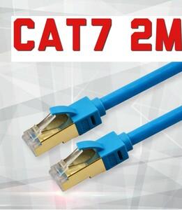 LANケーブル Cat7 2m