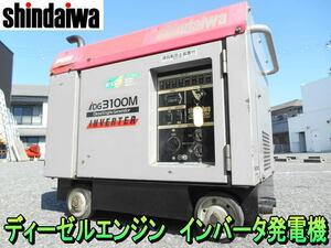 新ダイワ【激安】Shindaiwa ディーゼルエンジン インバータ 発電機 インバーター 発電機 INBERTER 3.1KVA 100V IDG3100M◆iDG3100M