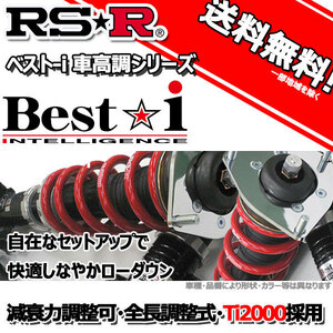 RS-R 車高調 Best☆i ベストアイ インプレッサスポーツ GT3 28/12~ 4WD 1.6i-Lアイサイト用 BIF506M 推奨レート RSR