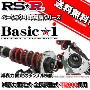 RS-R 車高調 Basic☆i ベーシックアイ カローラフィールダー NKE165G 27/4~ FF ハイブリッドG エアロツアラー BAIT499M 推奨レート RSR