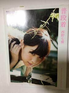【写真付き】西野七瀬写真集 普段着 ファースト写真集