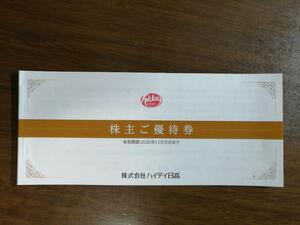 【日高屋】 株主優待券 2500円分(500円×5枚)