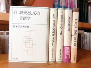 鈴木孝夫著作集日本語と外国語/教養としての言語学/武器としてのことば/日本人はなぜ英語できないか/ことばと社会