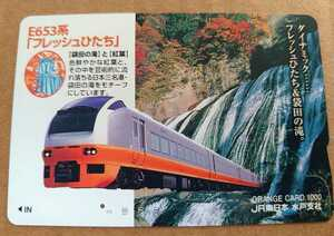 OE67◆一穴オレカ◆E653系「フレッシュひたち」◆袋田の滝◆JR東日本水戸支社限定◆オレンジカード