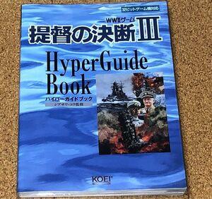 美品★PS/SS★提督の決断3 ハイパーガイドブック ハイパー攻略シリーズ 初版/オマケ付◆送料無料