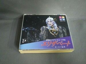 宝塚歌劇団 CD エリザベート -愛と死の輪舞-
