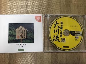 即決! 大川流 語り継ぐ経営 シーマン★ドリームキャスト・レア