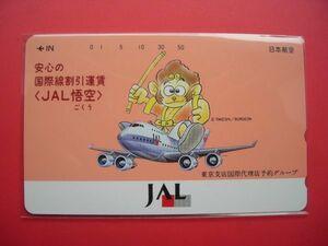 JAL悟空 日本航空 JAL 東京支店国際代理店予約グループ 未使用テレカ