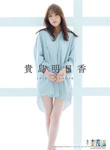 ☆◇2021年(貴島明日香)【壁掛けカレンダー】CL-179 /新品/送料:500円