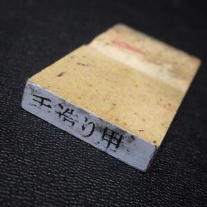 印鑑 [手造り用] (4g0206) ※クリックポスト5