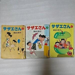 サザエさん 6巻~9巻 3冊 初版 長谷川町子 図書館リサイクル