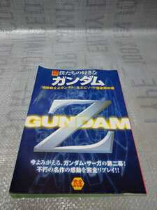 機動戦士Zガンダム■僕たちの好きなガンダム■エピソード解析■2003年発行