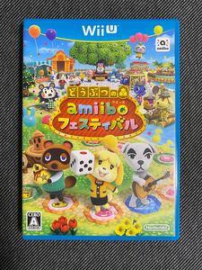 どうぶつの森amiiboフェスティバル  WiiU
