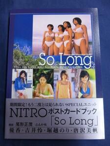 ○ NITRO 「So Long」 ポストカードブック 優香 吉井怜 堀越のり 唐沢美帆 写真集