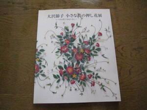 большой ... san маленький цветок. засушенный цветок выставка. книга