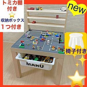 トミカ棚付★レゴテーブル★椅子1つ★収納ボックス1つ★レゴ テーブル★LEGOブロック レゴブロック★トミカラック レゴ用机 レゴテーブル