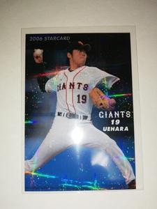 上原浩治 06 カルビープロ野球チップス スターカード 読売ジャイアンツ