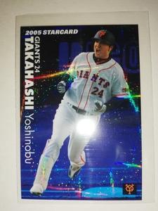 高橋由伸 05 カルビープロ野球チップス スターカード 読売ジャイアンツ