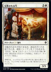 MTG 交換される牛 コモン マジック・ザ・ギャザリング エルドレインの王権 ELD 006 ギャザ日本語版 クリーチャー