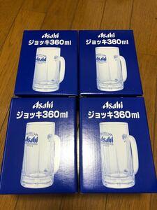 ビールジョッキ 360×4個 未使用