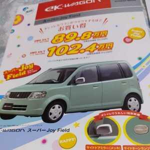 三菱ekワゴン特別仕様車スーパージョイフィールドカタログ【2012.8】2点セット(非売品)新品