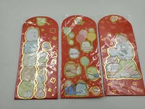 即決 新品 未使用 すみっコぐらし お年玉袋 お正月 おとしだま ポチ袋 紅包袋 宝くじ袋 3点セット TypeB Sun Hing Toys 香港 正規品 全18枚