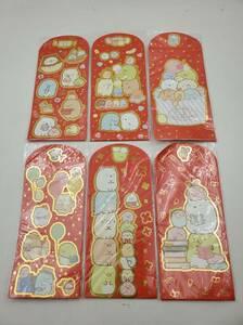 即決 新品 未使用 すみっコぐらし お年玉袋 お正月 おとしだま ポチ袋 紅包袋 宝くじ袋 6点セット TypeB Sun Hing Toys 香港 正規品 全36枚