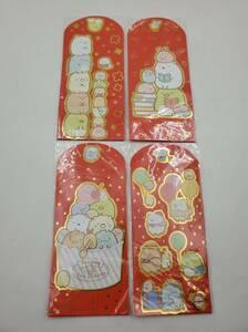 即決 新品 未使用 すみっコぐらし お年玉袋 お正月 おとしだま ポチ袋 紅包袋 宝くじ袋 4点セット TypeB Sun Hing Toys 香港 正規品 全24枚