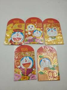 即決 新品 未使用 ドラえもん Doraemon お年玉袋 お正月 ポチ袋 紅包袋 宝くじ袋 6枚入り 5点セット B Sun Hing Toys 香港 正規品 全30枚