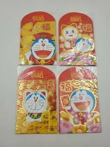 即決 新品 未使用 ドラえもん Doraemon お年玉袋 お正月 ポチ袋 紅包袋 宝くじ袋 6枚入り 4点セット Sun Hing Toys 香港 正規品 全24枚