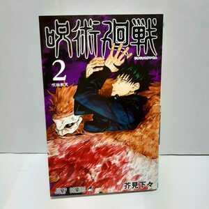 即決 初版 帯無し 2巻 呪術廻戦 漫画 コミック 芥見下々