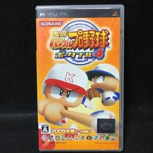 実況パワフルプロ野球ポータブル4 PSPソフト